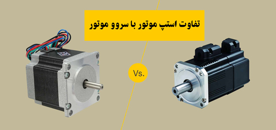 Stepper-motor-vs-servo-motor