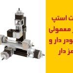 تفاوت-استپ-موتور-معمولی-با-انکودردار