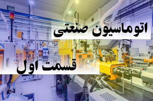 industrial-automation-equipment