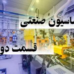 industrial-automation-equipment2